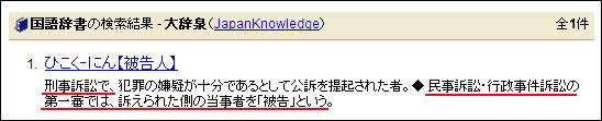야후 재팬 일본어사전('大辞泉')에서