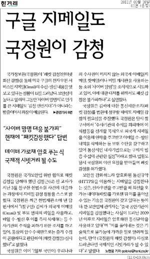 한겨레 - 구글 지메일도 국정원이 감청 (2011-09-16)