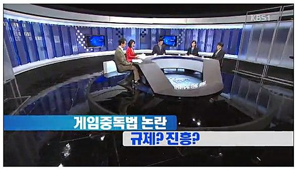 KBS 일요진단 - 게임중독법 논란. 규제? 진흥?