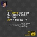"""잊소리 6: """"유신 독재가 뭐가 잘못됐…(냐?)"""" (김진)"""