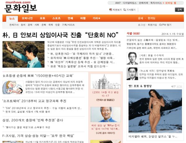 2014년 1월 15일 문화일보 자사 홈페이지
