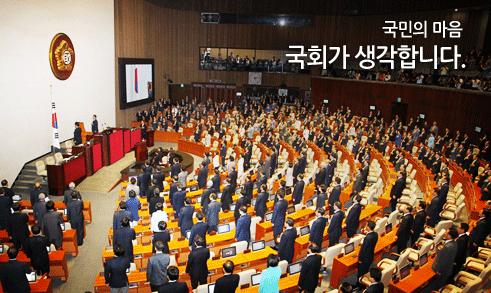 올해에만 벌써 대엿 번의 국회 토론회가 있었습니다. (사진: 국회 홈페이지에서 갈무리)