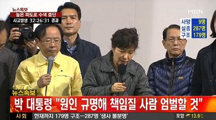 """박근혜 대통령, """"원인 규명에 책임질 사람 엄벌할 것"""""""