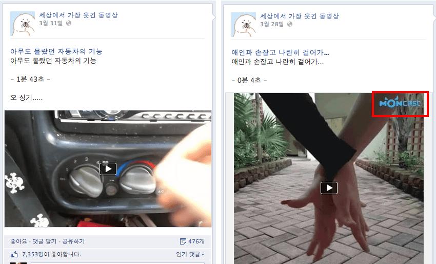 세웃동의 동영상 소개(?) 방식