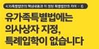 """""""어찌 그리 잔인한가"""" – 세월호 특별법 카톡 '루머' 대처법"""