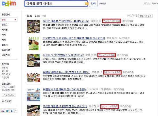 포털 사이트 다음에 오른 연합뉴스의 기사형 광고들.