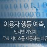 인터넷 기업이 무료 서비스를 제공하는 이유, 이용자 행동 예측