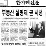 신문 기사 - 부동산 실명제 곧 시행