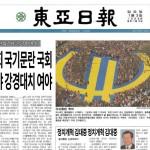 크림빵 뺑소니, 네이버 뉴스 그리고 키워드 어뷰징