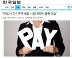 주간 뉴스 큐레이션: 임금계급사회 – '마트 7년 근무, 시급 350원 인상'