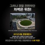 불법집회는 없다: 경찰 차벽과 세월호 집회