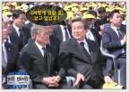 미디어몽구: 김무성 대표 향한 노건호의 '감사 말' – 노무현 전 대통령 6주기 추도식