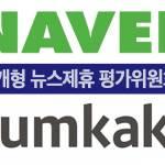 네이버, 다음카카오의 공개형 뉴스제휴 평가위원회