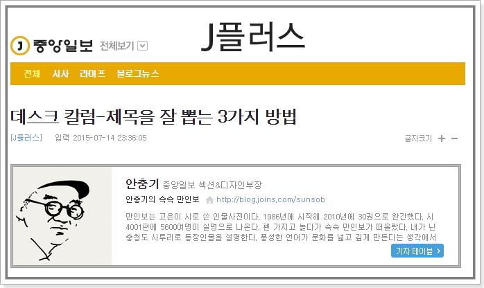 중앙일보 J플러스 큐레이션
