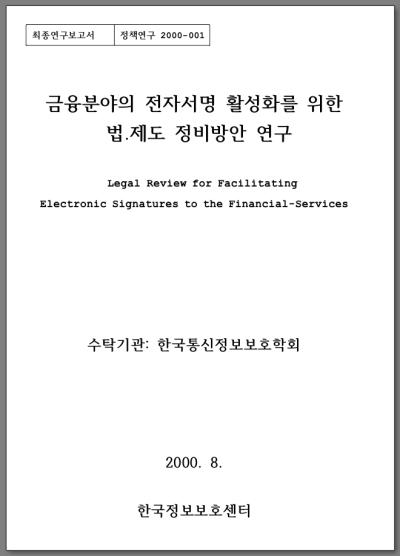 금융 분야의 전자서명 활성화를 위한 법·제도 정비방안 연구