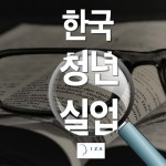 독일 학자가 본 한국의 청년실업