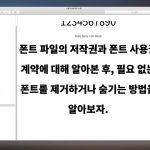 무심코 쓴 폰트가 100만 원? '폰트 저작권' 삥뜯기 원천봉쇄법