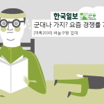 주간 뉴스 큐레이션: 경쟁률 7대 1, 군대도 바늘구멍