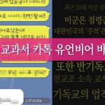 한국사 교과서 카톡 유언비어 바로잡기