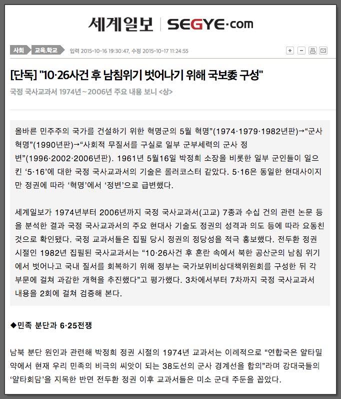"""세계일보 - """"10·26사건 후 남침위기 벗어나기 위해 국보위 구성"""""""