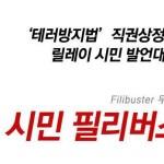 """""""조금만 더 버텨다오"""" – '시민 필리버스터' 이미현 인터뷰"""