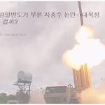 주간 뉴스 큐레이션: 위기만 고조시킨 대북 자충수