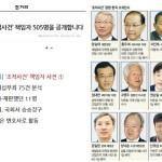 주간 뉴스 큐레이션: 반성 없는 '조작사건' 판검사들