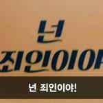 범근뉴스: 어느 사립고 이사장의 이상한 축사