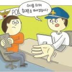 정보인권가이드: 집회 도중 체포됐는데, 경찰이 휴대폰 내용을 보자고 합니다