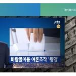 주간 뉴스 큐레이션: 공천전쟁, 여론조사가 조작되고 있다