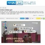 주간 뉴스 큐레이션: 필리버스터의 시간