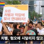 범근뉴스: 네 친구가 동성애자라면?