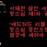 이태원 살인사건: 에드워드 리를 증인으로 세워야 하는가
