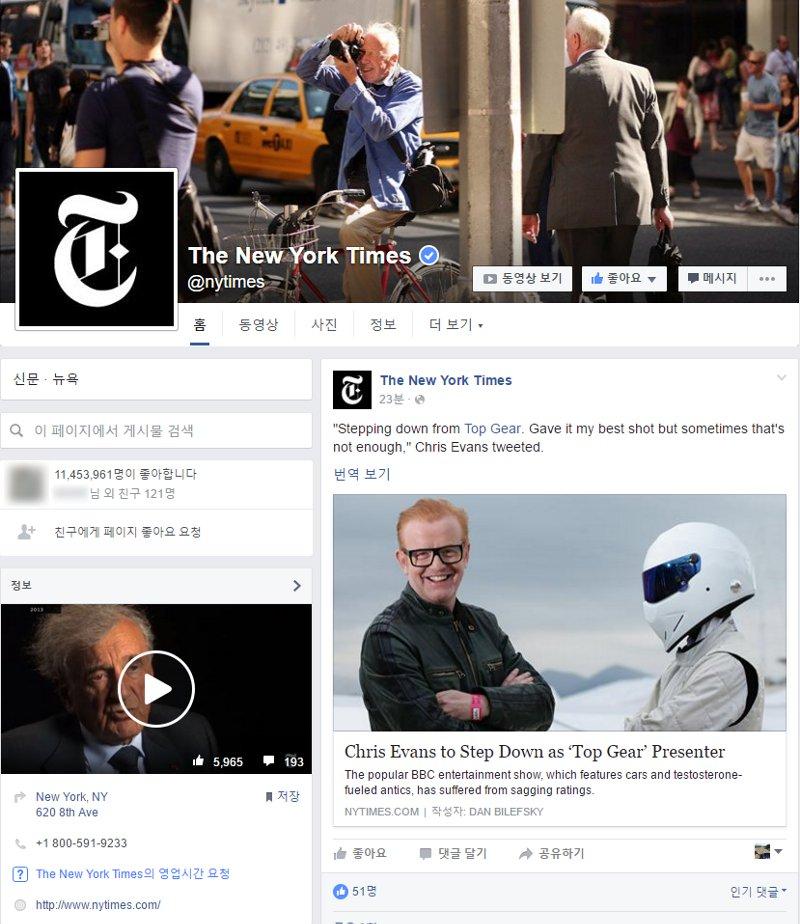 뉴욕타임스의 페이스북 페이지