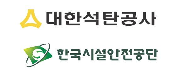 대한석탄공사 한국시설안전공단 정보공개법