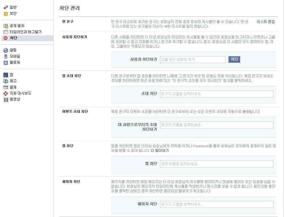 페이스북 보안 설정 #26