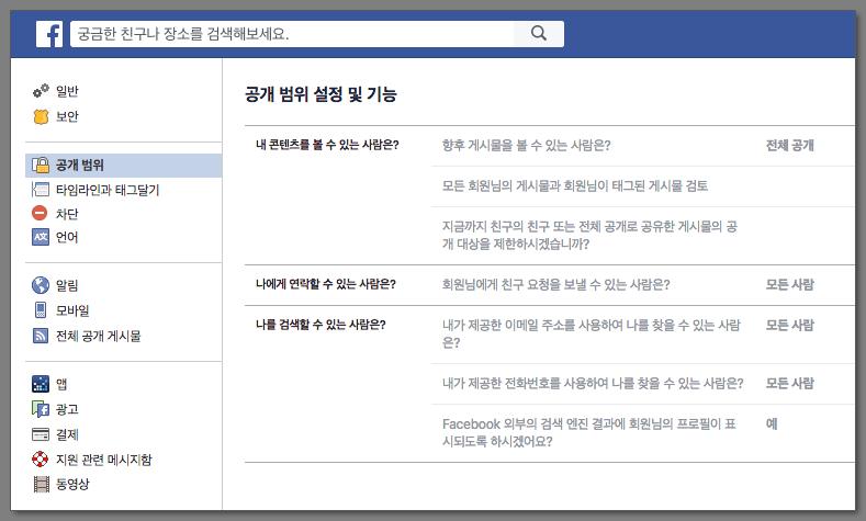 페이스북 설정