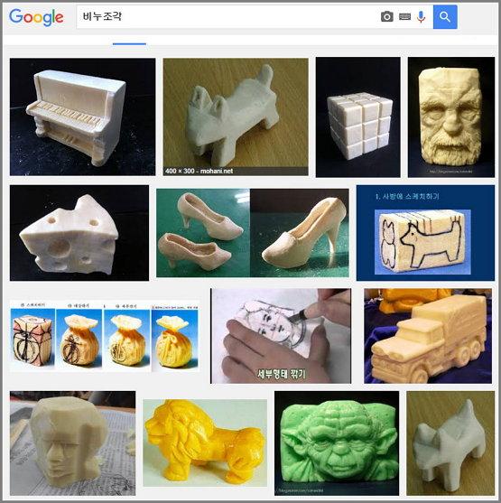 이제는 친숙한 비누 조각품 (출처: 구글 이미지 검색 - '비누조각')