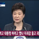 박근혜의 두 번째 사과와 '공개 사과의 기술'
