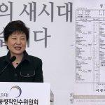 박근혜 성적표 피처