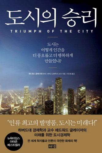 에드워드 글레이저 | 이진원 옮김 | 해냄출판사 | 2011