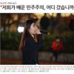 주간 뉴스 큐레이션: 박근혜가 만든 민주주의 학습의 장
