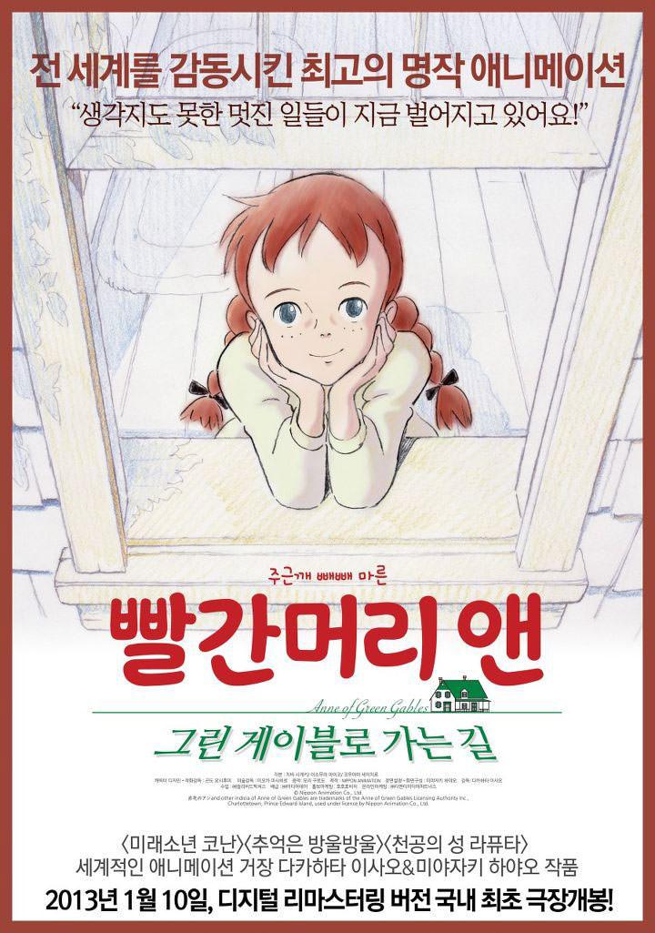 국내에 소개된 극장판 제목은 [빨간머리 앤]이다.