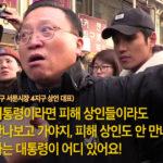 미디어몽구: 박근혜 대통령의 서문시장 방문과 상인 대표의 울분