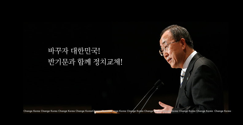 출처: 반기문 페이스북 https://www.facebook.com/bkmkorea201