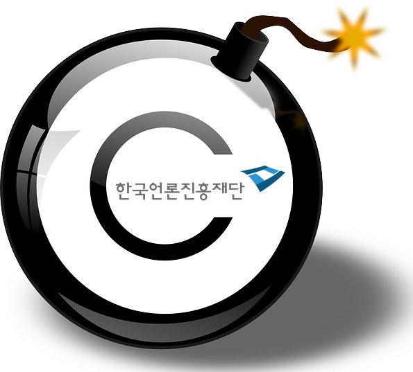 언론진흥재단 저작권 폭탄