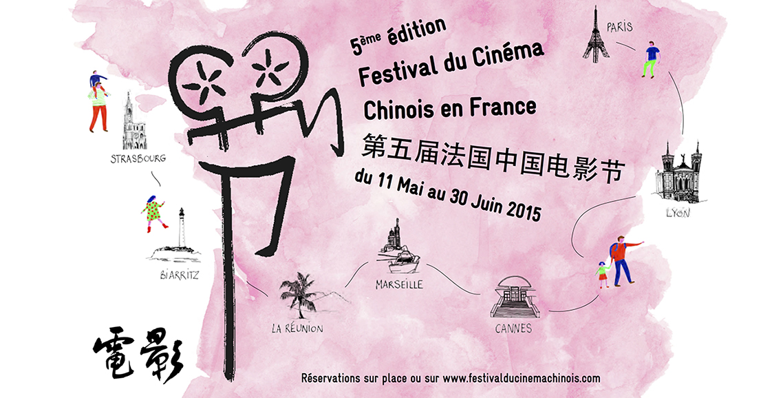 festival cinéma chinois
