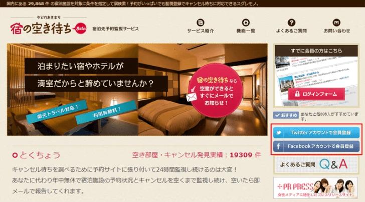 yadonoakimachi-toppage
