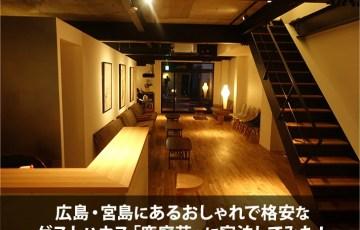 広島・宮島にあるおしゃれで格安なゲストハウス「鹿庭荘」に宿泊してみた!