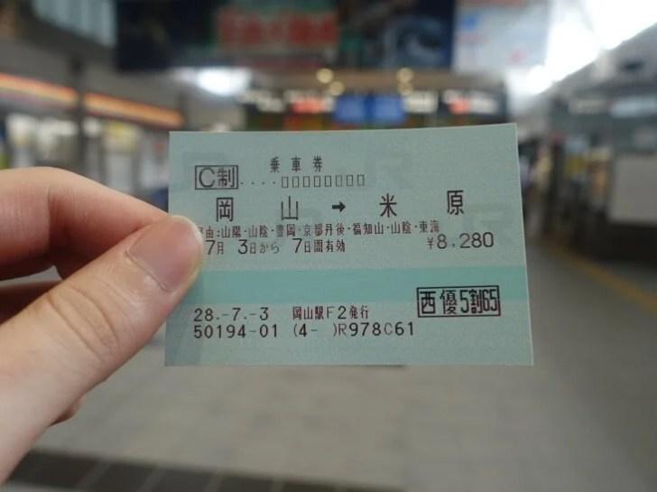 岡山駅の改札の前で撮影した片道乗車券の写真